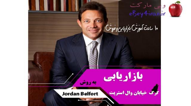 آموزش بازاریابی و فروش به روش گرگ وال استریت با دوبله فارسی