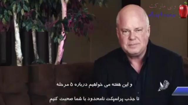 پنج مرحله تا پراسپکت نامحدود در بازاریابی شبکه ای اثر اریک وور با زیرنویس فارسی