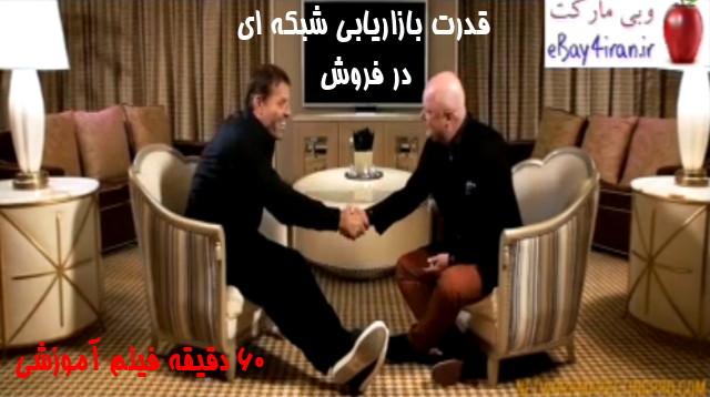 قدرت بازاریابی شبکه ای با دوبله فارسی اثر اریک وور