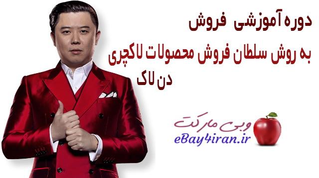 دوره سلطان فروش اثر دن لاک با دوبله فارسی